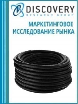 Маркетинговое исследование - Анализ рынка резиновых нитей и корда в России