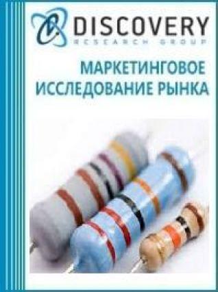 Анализ рынка резисторов постоянных в России
