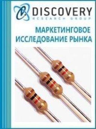 Анализ рынка резисторов в России