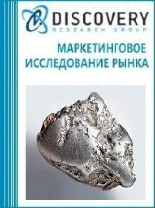 Маркетинговое исследование - Анализ рынка родия в России