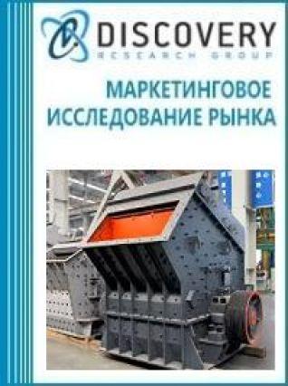 Маркетинговое исследование - Анализ рынка роторных дробилок для цемента и руды в России
