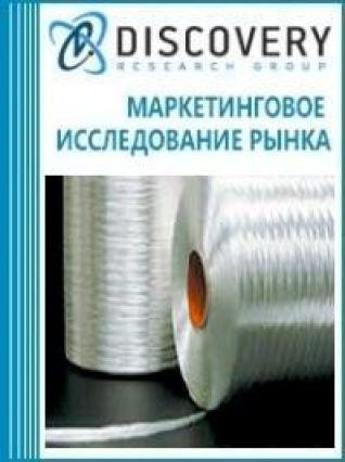 Маркетинговое исследование - Анализ рынка ровницы из стекловолокна в России
