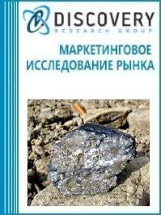 Анализ рынка ртутной руды в России