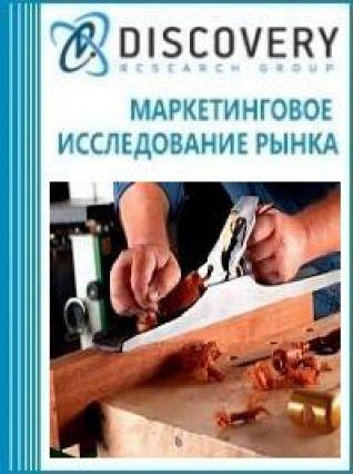 Маркетинговое исследование - Анализ рынка инструментов для обработки древесины (рубанков, долото, стамесок) в России
