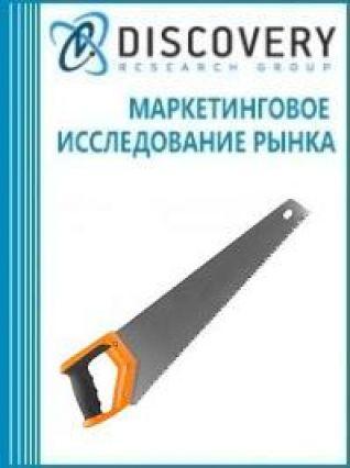 Маркетинговое исследование - Анализ рынка ручных пил в России