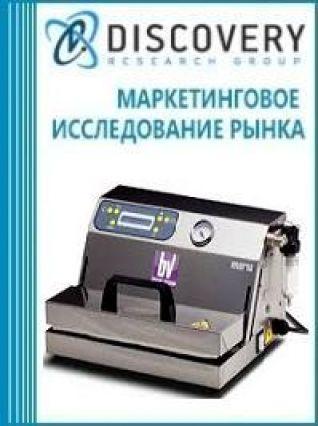 Маркетинговое исследование - Анализ рынка ручных упаковщиков в России