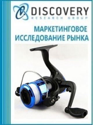 Анализ рынка рыболовных катушек с леской в России