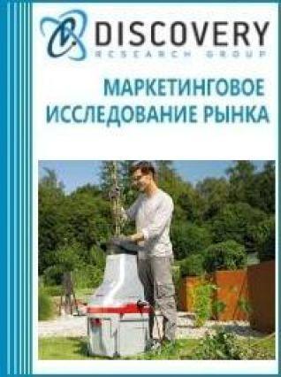 Маркетинговое исследование - Анализ рынка садовых измельчителей в России
