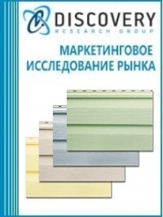 Маркетинговое исследование - Анализ рынка сайдинга винилового в России