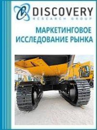 Анализ рынка самоходных гусеничных шасси в России