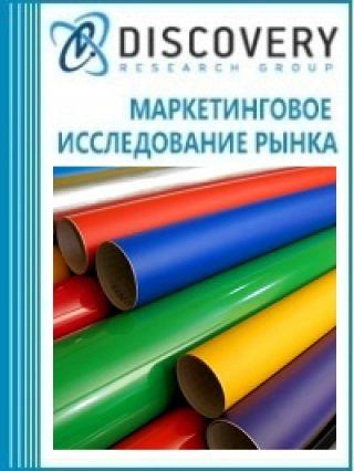 Маркетинговое исследование - Анализ рынка самоклеющихся пленок в России