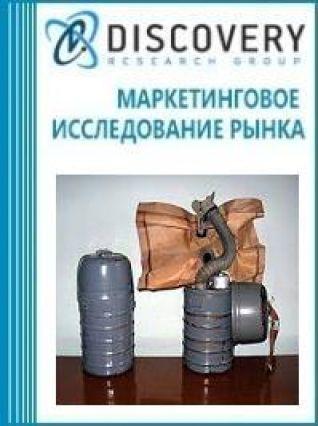 Маркетинговое исследование - Анализ рынка самоспасателей в России