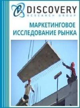 Анализ рынка сборных строительных конструкций в России