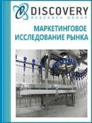Маркетинговое исследование - Анализ рынка сбрасывателей тушек птиц в России