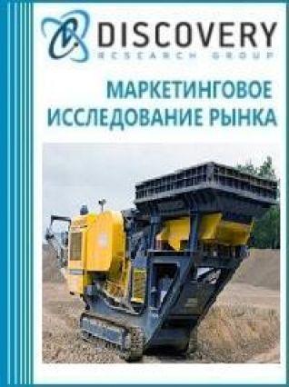 Маркетинговое исследование - Анализ рынка щековых дробилок в России
