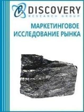 Маркетинговое исследование - Анализ рынка щелочноземельных металлов в России