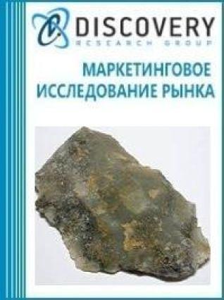 Маркетинговое исследование - Анализ рынка щелочных металлов в России