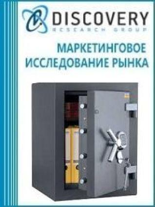 Маркетинговое исследование - Анализ рынка сейфов в России