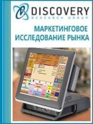Анализ рынка сенсорных POS-терминалов в России