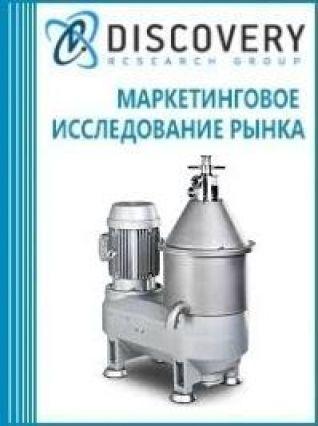 Маркетинговое исследование - Анализ рынка сепараторов для растительного масла в России