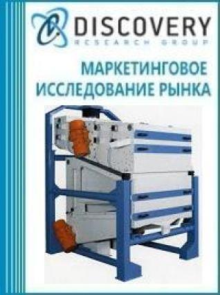 Маркетинговое исследование - Анализ рынка сепараторов комбинированных воздушных в России