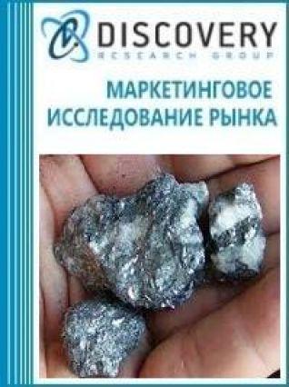 Маркетинговое исследование - Анализ рынка серебряной руды в России