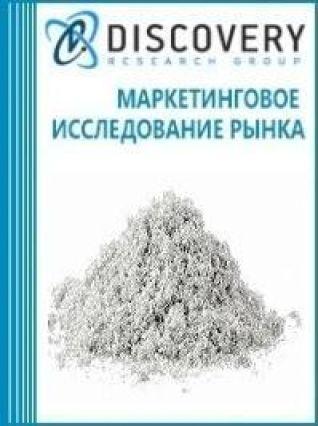 Маркетинговое исследование - Анализ рынка серебряного порошка в России