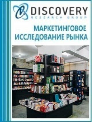 Маркетинговое исследование - Анализ рынка сетевой торговли книгами в России