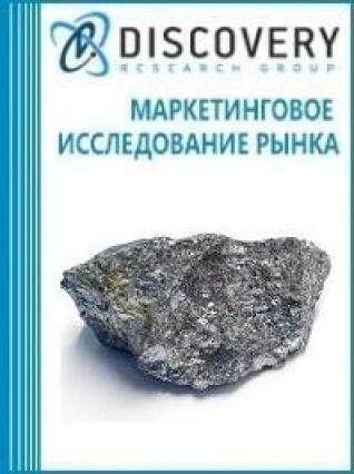Анализ рынка сфалерита в России