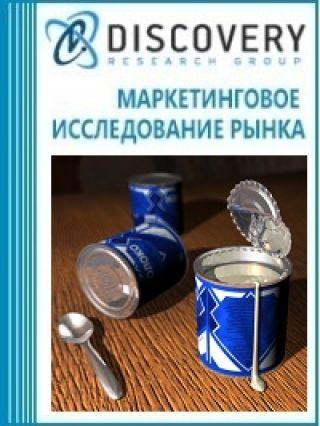 Маркетинговое исследование - Анализ рынка сгущеного молока в России