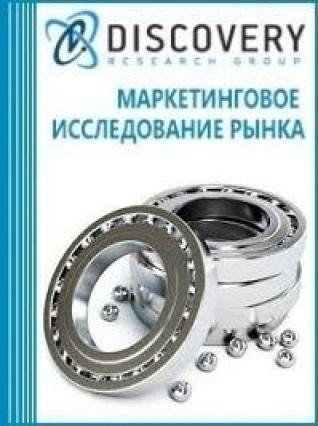 Маркетинговое исследование - Анализ рынка шариковых и роликовых подшипников в России