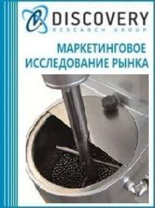 Маркетинговое исследование - Анализ рынка мельниц шариковых в России