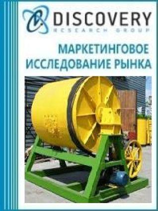 Маркетинговое исследование - Анализ рынка шаровых мельниц в России