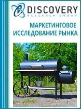 Маркетинговое исследование - Анализ рынка шашлычниц для кафе и ресторанов в России