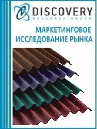 Маркетинговое исследование - Анализ рынка шифера в России