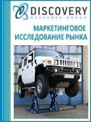 Анализ рынка шиномонтажных подъемников в России