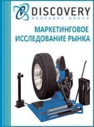Анализ рынка шиномонтажных стендов в России