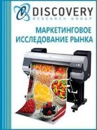 Маркетинговое исследование - Анализ рынка широкоформатных принтеров в России