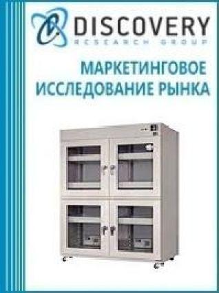 Маркетинговое исследование - Анализ рынка шкафов азотных сушки и хранения электронных компонентов в России
