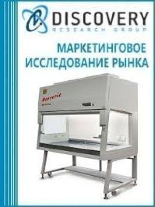 Маркетинговое исследование - Анализ рынка шкафов боксов биологических и ламинарных в России
