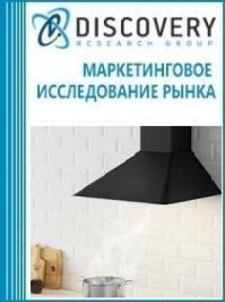 Маркетинговое исследование - Анализ рынка шкафов вытяжных и колпаков в России