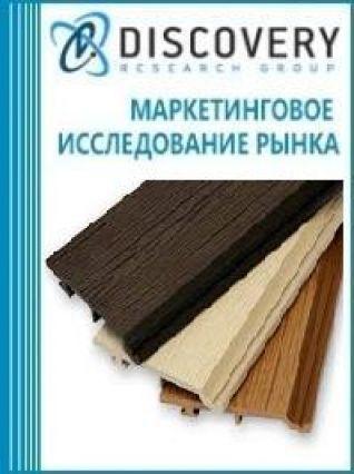 Маркетинговое исследование - Анализ рынка шкурильных установок для панелей из дерево-пластика в России