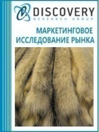 Маркетинговое исследование - Анализ рынка шкурок песца в России