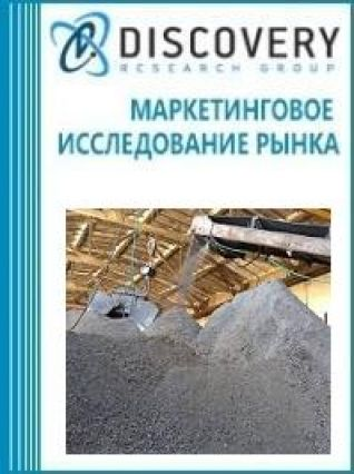 Маркетинговое исследование - Анализ рынка шлака черных металлов в России