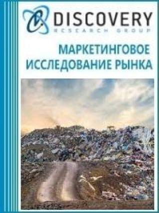 Маркетинговое исследование - Анализ рынка шлака, золы и остатков от сжигания отходов городского хозяйства в России