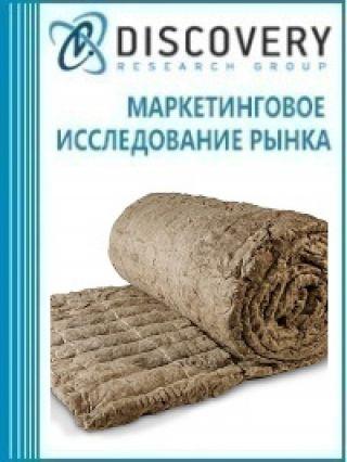 Анализ рынка шлаковаты и минеральной ваты в России