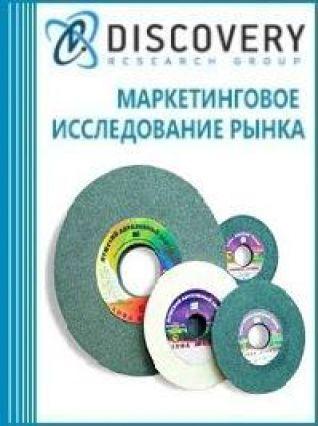 Маркетинговое исследование - Анализ рынка шлифовальных кругов в России