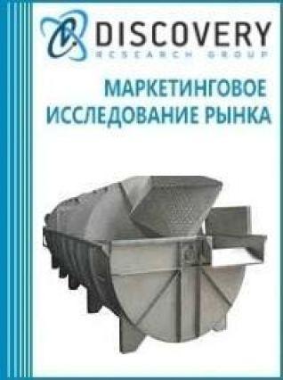 Маркетинговое исследование - Анализ рынка шнековых охладителей для субпродуктов в России