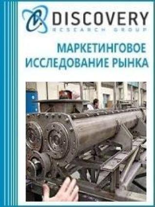 Маркетинговое исследование - Анализ рынка шнековых испарителей в России