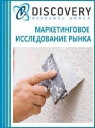 Маркетинговое исследование - Анализ рынка шпатлевки для малярных работ в России